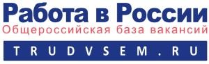 Rabota_v_Rossii
